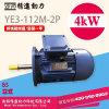 電動機立式YE3 112M-2-4kW馬達380V