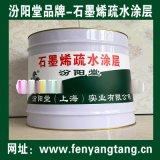 石墨烯疏水塗層、生產銷售、石墨烯疏水塗層、廠家直供