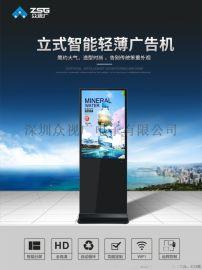 立式轻薄广告机高清液晶显示屏