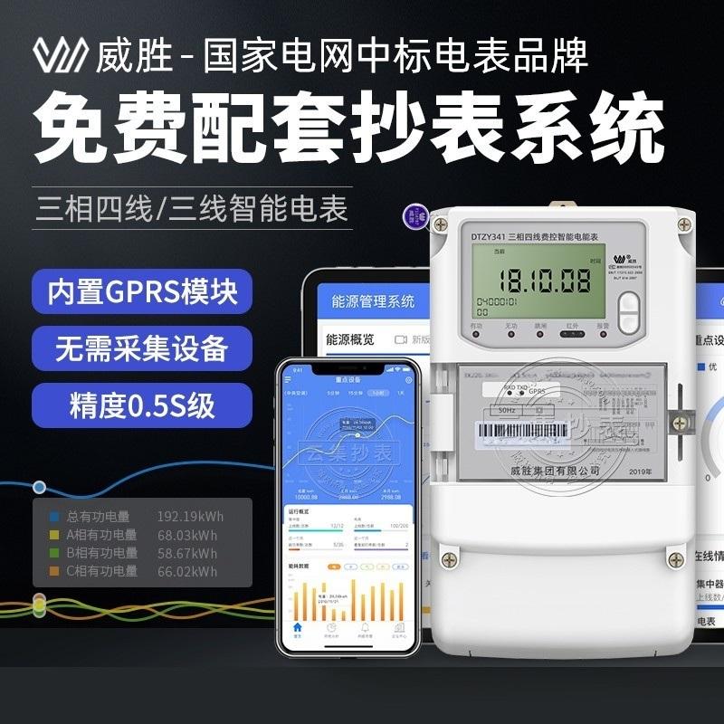 長沙威勝DTZY341 三相gprs無線遠程抄表智慧電能表 免費配系統