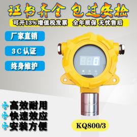 工业固定式可燃气体探测器