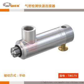 发动机气缸密封性检测快速连接器 高压快速连接头