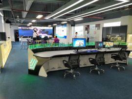 指挥中心专业办公家具厂家定做-控制台-操作台