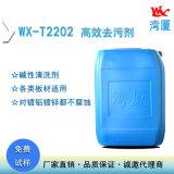 WX-T2202 鹼性除油劑 五金清洗劑脫脂劑