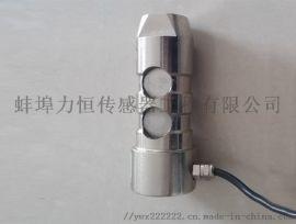 蚌埠力恒LHZX轴销式荷重传感器