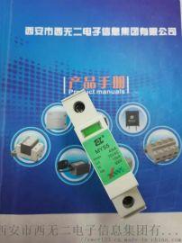 西无二青竹MYS5系列电源电涌/浪涌保护器
