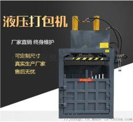 废铁桶立式压扁机 铁皮打包机 塑料打包机
