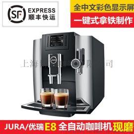 瑞士原装进口JURA/优瑞 E8全自动咖啡机