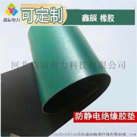 鑫辰电力厂家生产绿色耐磨防静电绝缘橡胶垫