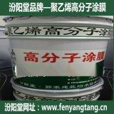 聚乙烯高分子涂膜生产厂家、聚乙烯高分子防水涂膜