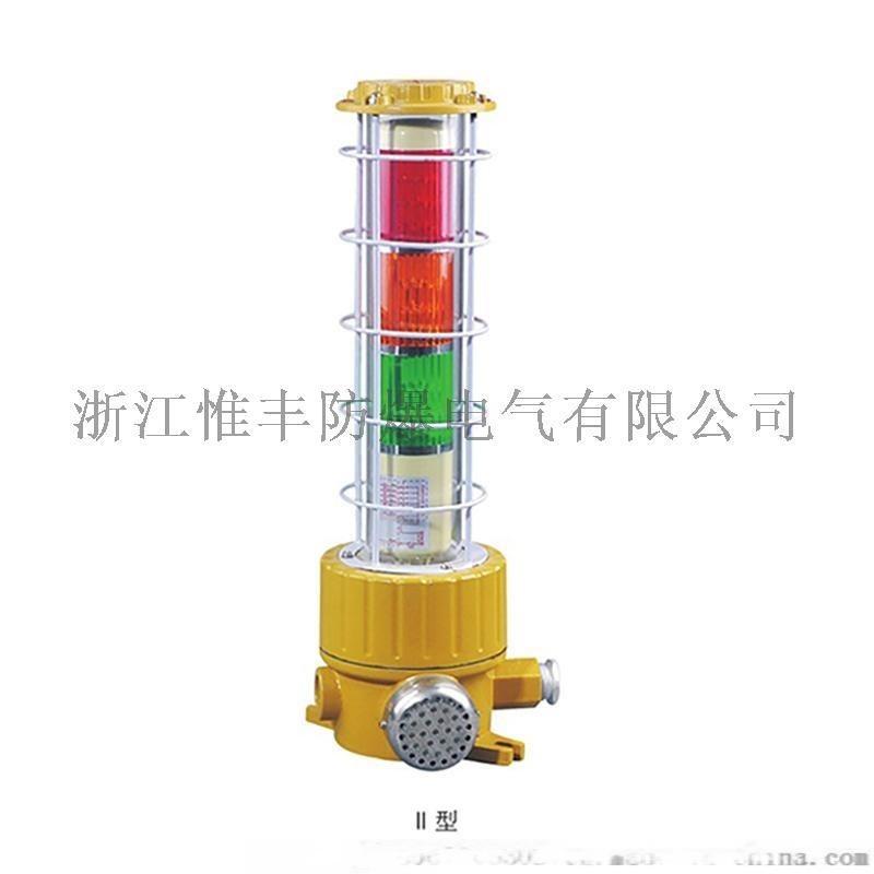 BBJ声光报警器120dB三色报警灯