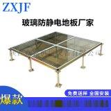 玻璃防靜電活動地板廠家,機房玻璃防靜電地板安裝,西安防靜電地板