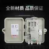 1分32分光分纤箱优质服务
