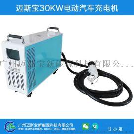 30KW移动充电机电动汽车充电桩便携式充电器