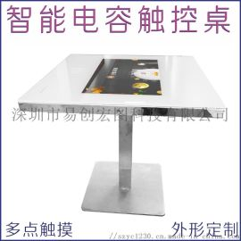 触摸屏咖啡桌一体机触摸茶几电容多点互动餐桌