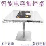 觸摸屏咖啡桌一體機觸摸茶几電容多點互動餐桌