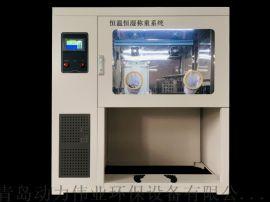 低浓度恒温恒湿称重设备  于实验室低浓度检测