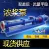 沁泉 G85-1型螺桿泵 淤泥污泥螺桿泵 濃漿泵