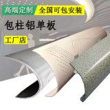 石纹氟碳粉末包柱铝单板厂家直销造型弧形铝单板规格