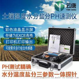 土壤PH检测仪-土壤酸碱度检测仪