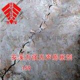钢筋混凝土破碎剂 无声膨胀剂 岩石破碎剂