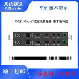 4kHDMI网线延长器