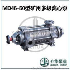 长沙水泵厂D46-50系列卧式多级泵