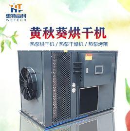 黄秋葵烘干机空气能热泵 蔬菜烘干房 烘干设备