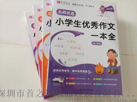 文教类画册设计,文教类画册印刷,文教类画册装订