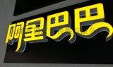 天津亞克力迷你字定製 創意迷你發光字廣告牌製作找富國精工細作