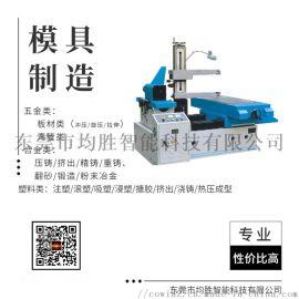 优创帮生产制造服务钣金加工机加工模具制造
