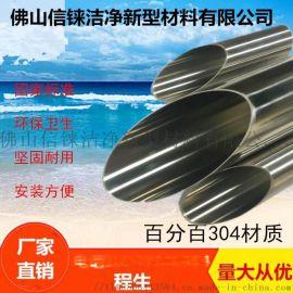 广东信铼不锈钢管304不锈钢管卫生级不锈钢管供应商