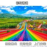 新疆阿克苏景区农庄特色彩虹滑道七彩滑道好好玩