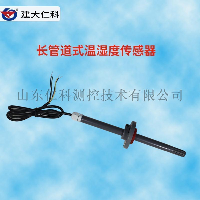长杆型温湿度探头 温湿度传感器