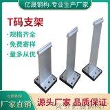 衡陽165mm高強度鋁鎂錳板固定鋁合金T型支座標準