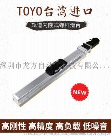 台湾东佑达封闭防尘直线模组高速静音机械手高精度
