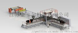 EVA防水卷材生产线