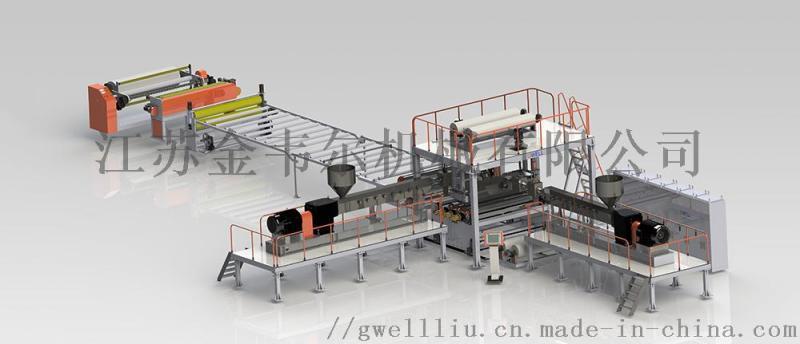 EVA防水卷材生產線