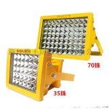 油庫LED防爆燈150W雨棚燈化工廠防爆燈