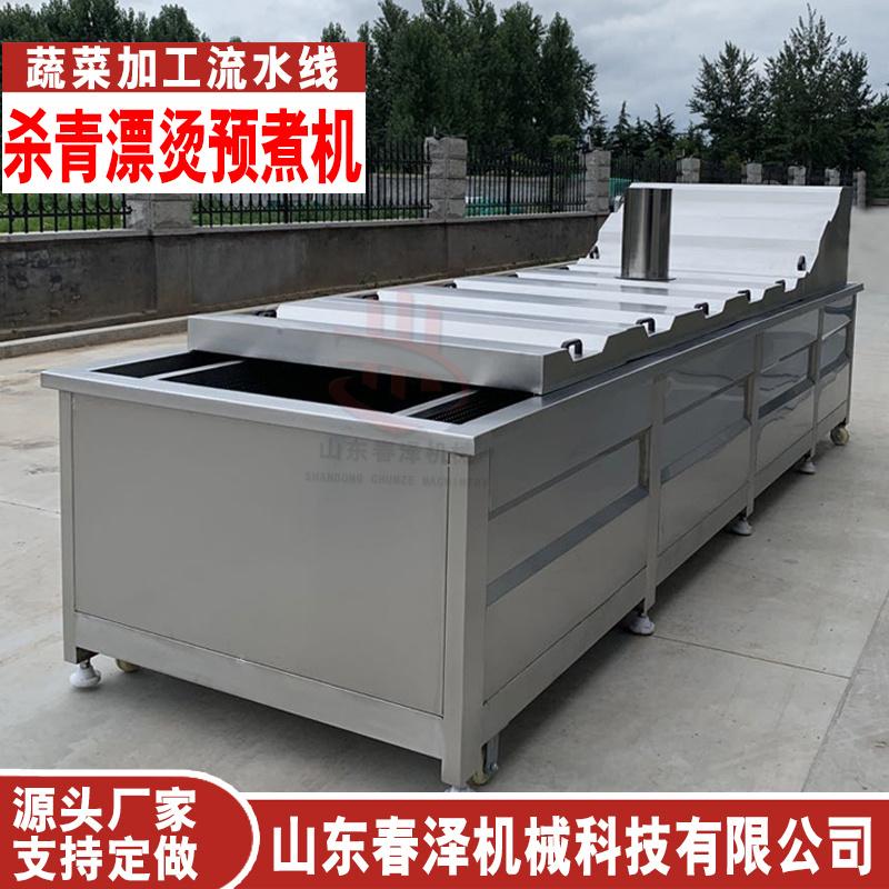 山东全自动杀青漂烫预煮机厂家 海鲜果蔬加工流水设备