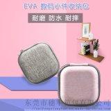 EVA數碼小件收納包