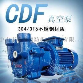 CDF1212-OND2不锈钢水环式真空泵