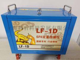 SF6定量检漏仪LF-1D(工厂用)