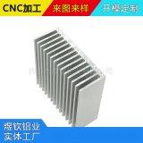 非标散热器铝型材挤压加工,异形铝散热器开模定制,铝合金开模