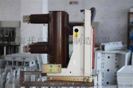 成都ZN63A(VS1)-12户内10kv高压真空断路器四川现货