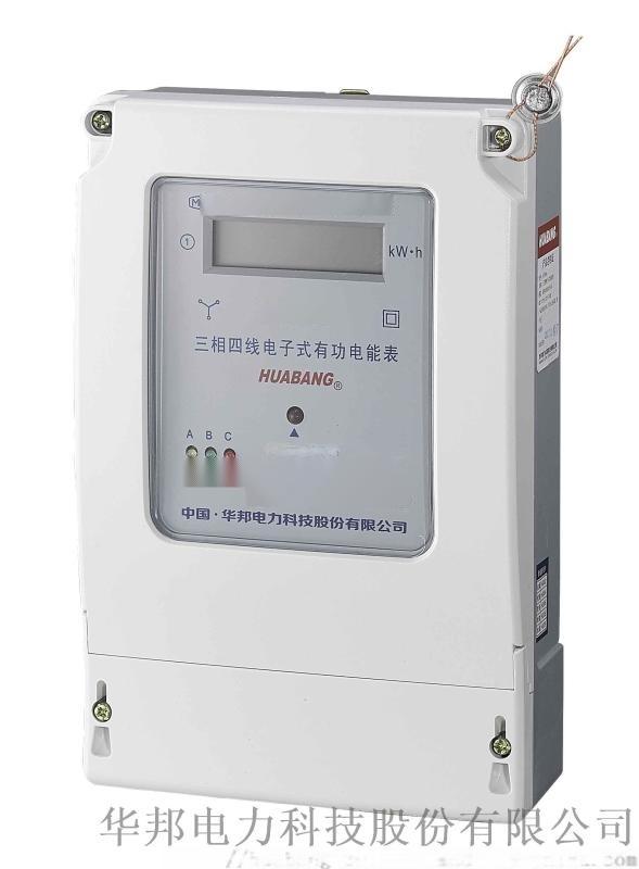 三相电能表首选华邦电力科技股份有限公司