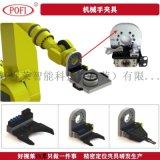 自動化工業機器人夾具 零點定位系統配件專用握手柄