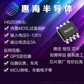 惠海H6203降压恒压IC应用于消防应急灯通讯模块