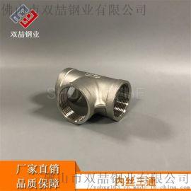 内螺纹管件, 1.5寸铸件三通, 不锈钢304三通