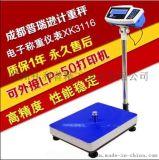 普瑞逊计重电子台秤XK3116/3118计数